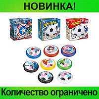 Детский летающий футбольный мяч Hoverball RQ2278 (герои), Выгодное