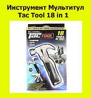 Инструмент Мультитул Tac Tool 18 in 1! Распродажа