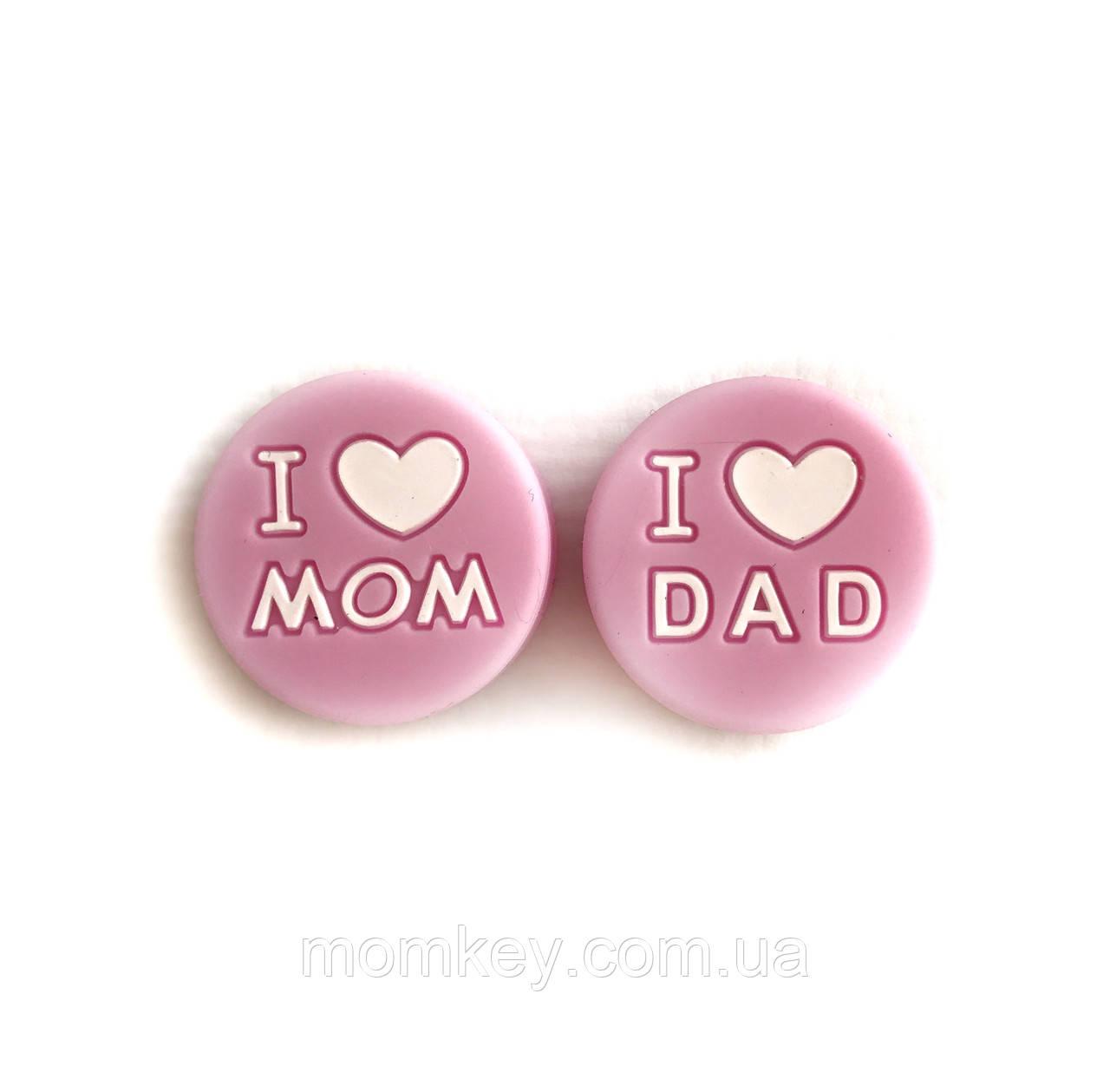 I love mom/I love dad (светло-розовый)