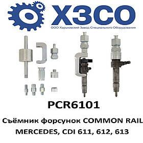 Знімач дизельних форсунок COMMON RAIL (коммон рейл) MERCEDES (мерседес) CDI 611 612 613 646 647 ХЗСО PCR6101