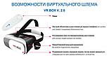Очки виртуальной реальности 2.0 для смартфона с джойстиком, фото 2