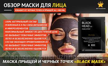 BLACK MASK — ЧЁРНАЯ МАСКА ОТ ПРЫЩЕЙ, УГРЕЙ, ЧЕРНЫХ ТОЧЕК!Хит цена, фото 3