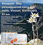 Крем для повік Вівадерм Мед 30 мл, Швейцарія, фото 3
