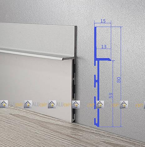 Плинтус  алюминиевый скрытого монтажа 80 мм без покрытия, фото 2