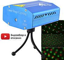Лазерный проектор, стробоскоп, диско лазер UKC HJ09 2 в 1 c триногой Blue (2481)