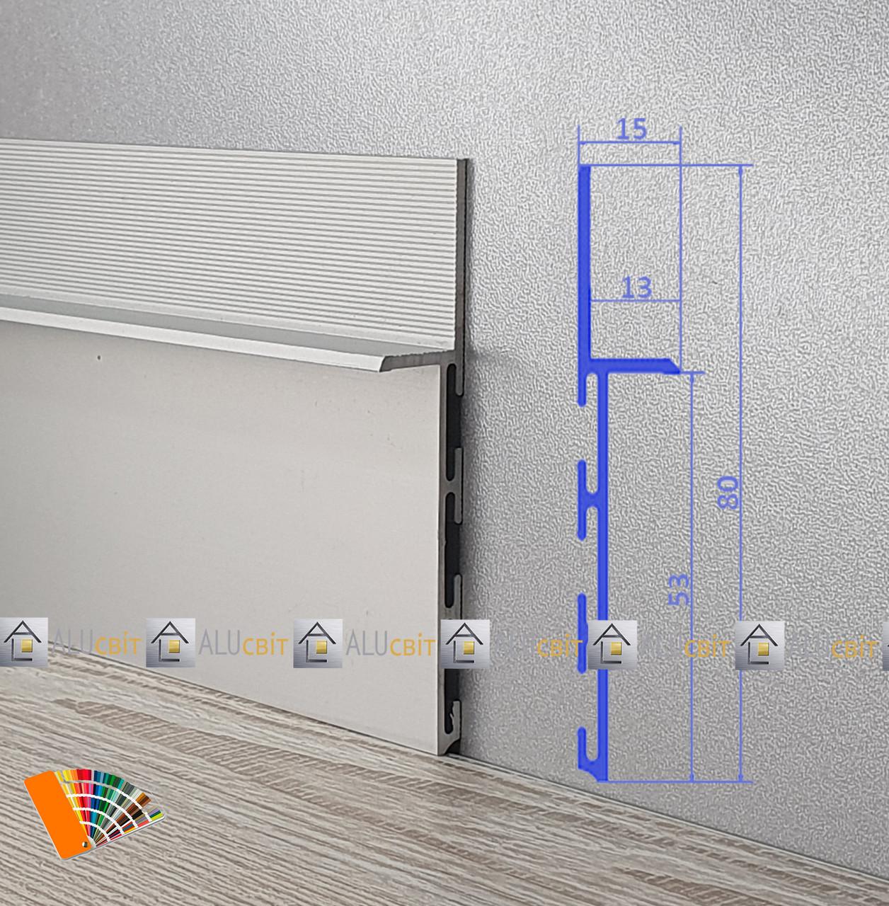 Плинтус  алюминиевый скрытого монтажа 80 мм RAL