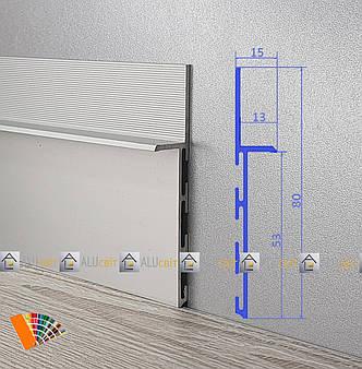 Плинтус  алюминиевый скрытого монтажа 80 мм RAL, фото 2