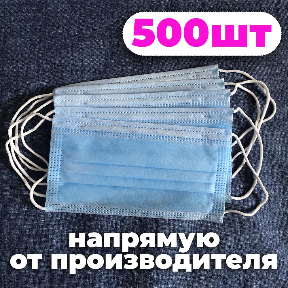 Маски медицинские, Защитные маски, синие, паянные. Произведенные на заводе. Не шитые. 500 шт