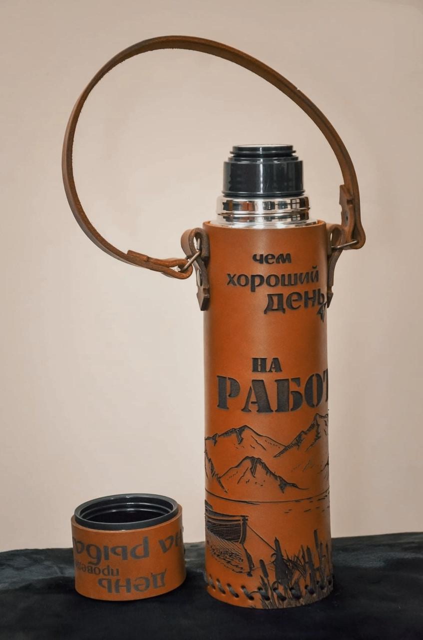 Оригинальный подарок рыбаку - термос в чехле из натуральной кожи с гравировкой