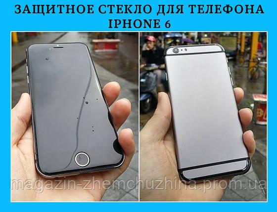SALE! Защитное стекло для телефона iphone 6, фото 2