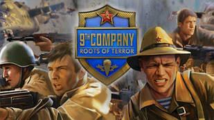 9th Company: Roots Of Terror ключ активации ПК