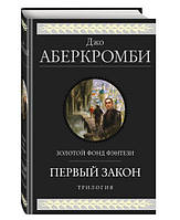Первый закон. Трилогия. Джо.Аберкромби 3 книги в одном томе (Твердый переплет)