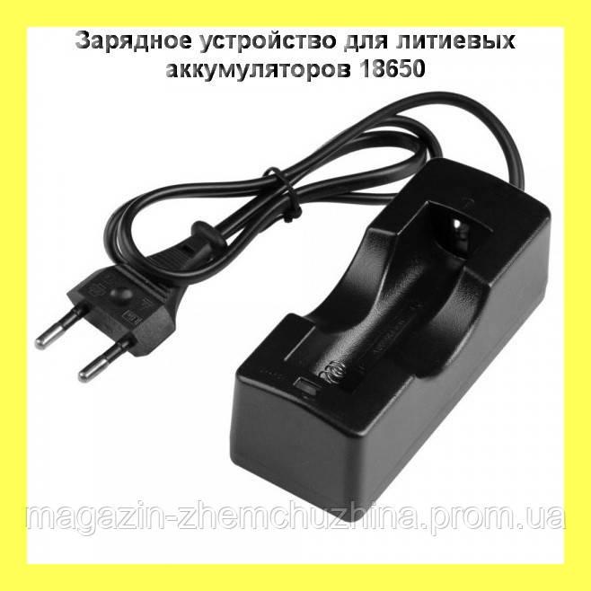 SALE! Зарядное устройство для литиевых аккумуляторов 18650
