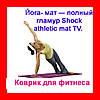 Sale! Йога- мат ― полный гламур Shock athletic mat TV. Коврик для фитнеса - РОЗОВЫЙ, фото 5
