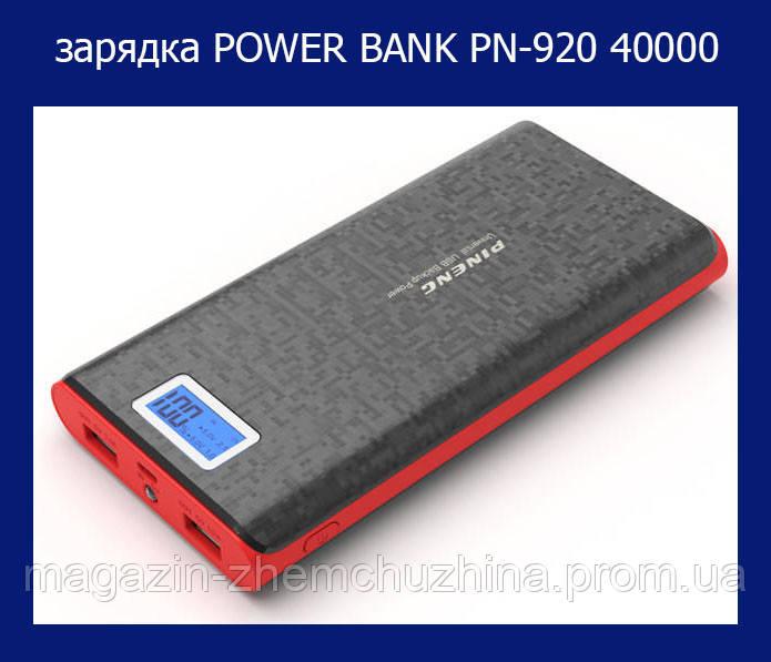 Sale! Мобильная зарядка POWER BANK PN-920 40000mah!Акция