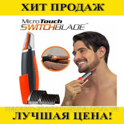 Sale! Триммер для бороды Switch blade- Новинка, фото 2
