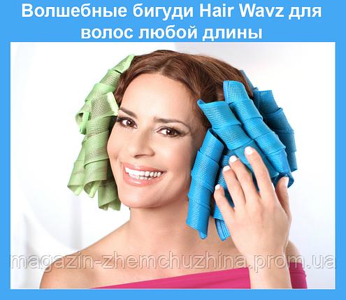 Sale! Волшебные бигуди Hair Wavz для волос любой длины, фото 2