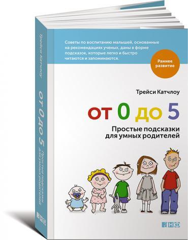 «От 0 до 5: Простые подсказки для умных родителей».  Трейси Катчлоу / Cutchlow Tracy