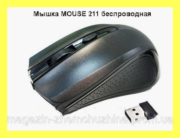 Sale! Мышка MOUSE 211 беспроводная