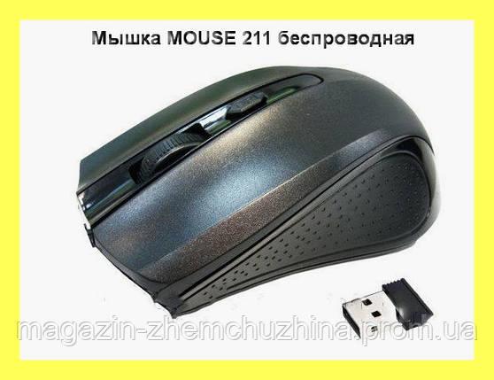 Sale! Мышка MOUSE 211 беспроводная, фото 2