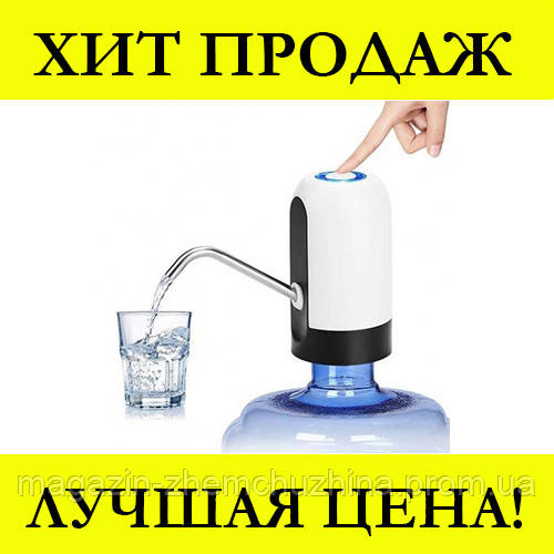 Sale! Помпа для воды Automatic Water Dispenser