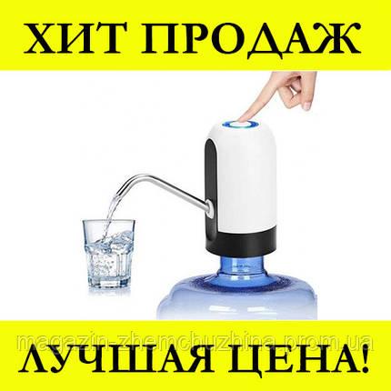 Sale! Помпа для воды Automatic Water Dispenser, фото 2