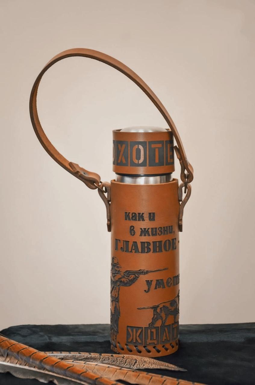 Оригинальный подарок охотнику - термос в чехле из натуральной кожи с гравировкой