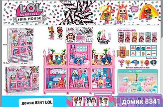 Игрушечный домик для кукол LOL 8341