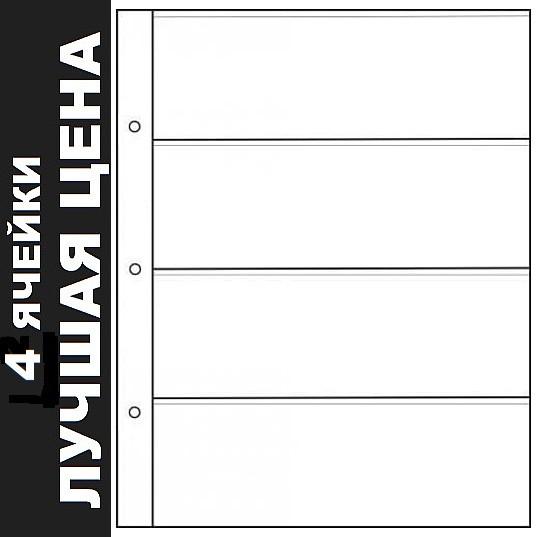 Лист для бон (банкнот) открыток на 4 ячейки (61х177мм) 195х250мм