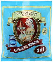 Напиток кофейный Петровская Слобода 3в1 Сгущенное молоко 25п мягкая упаковка