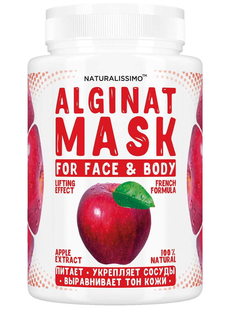 Альгинатная маска Питает и смягчает кожу, разглаживает морщинки, с яблоком, 200 г