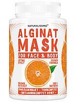 Альгинатная маска Увлажняет кожу и разглаживает морщинки, с апельсином, 200 г
