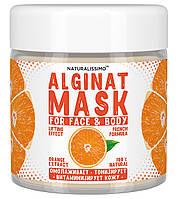 Альгинатная маска Увлажняет кожу и разглаживает морщинки, с апельсином, 50 г