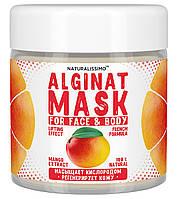 Альгинатная маска Питает и увлажняет кожу, разглаживает морщинки, с манго, 50 г