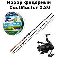 Набор фидерный CastMaster 3.30