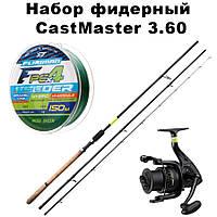 Набор фидерный CastMaster 3.60