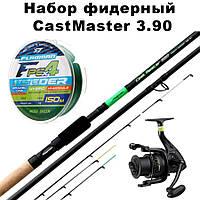 Набор фидерный CastMaster 3.90