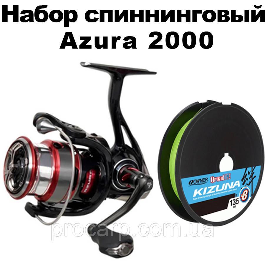 Набор спиннинговый Azura 2000