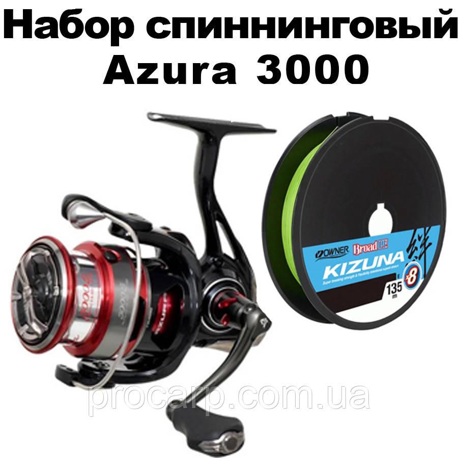Набор спиннинговый Azura 3000