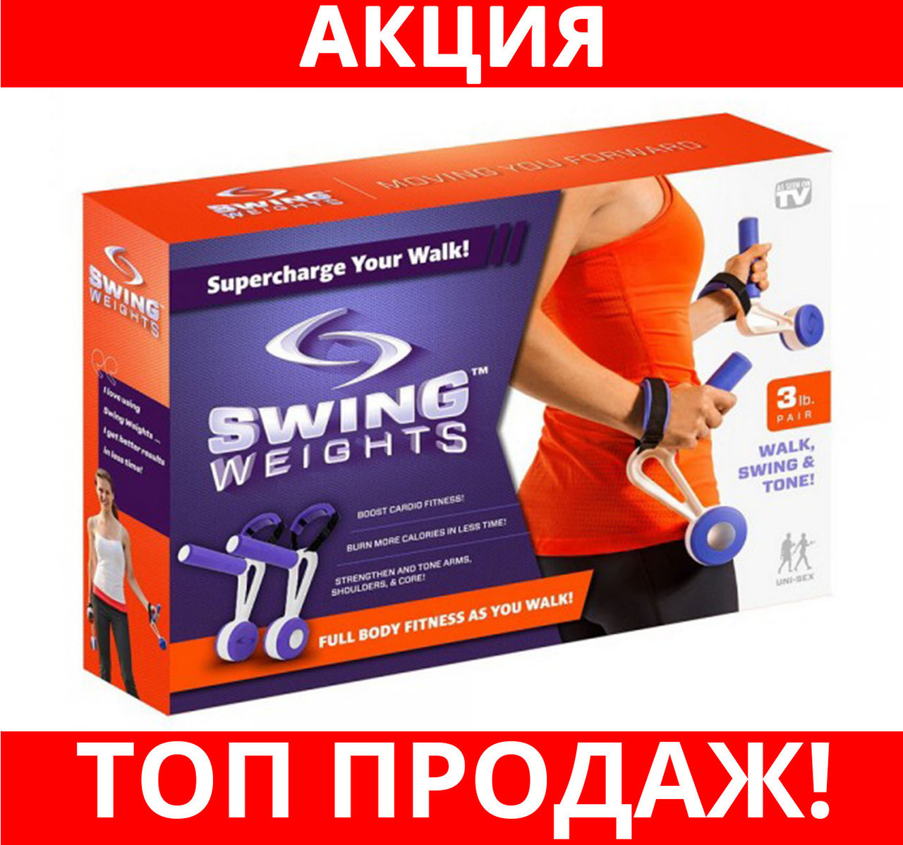 Гантели Swing Weights!Хит цена