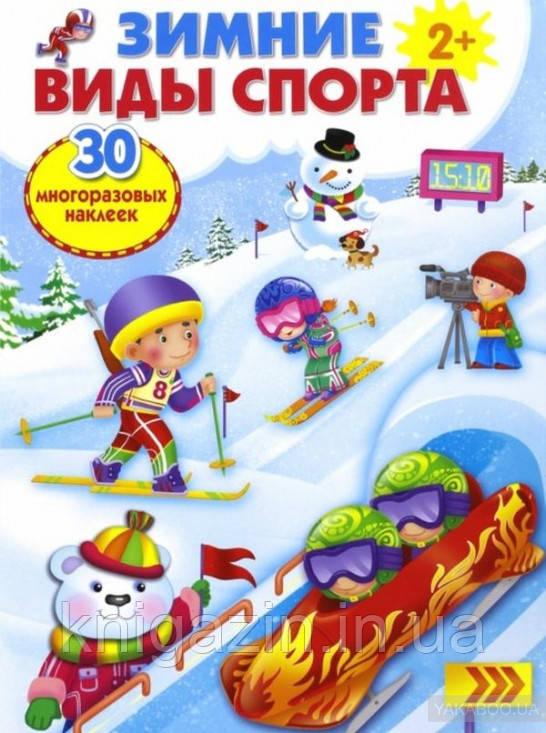 """Наклейки Плакат-игра """"Зимние виды спорта"""""""