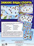"Наклейки Плакат-игра ""Зимние виды спорта"", фото 2"