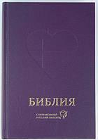 Библия 063 Современный русский перевод фиолетовая формат 160х230 мм (новое 3-е издание)