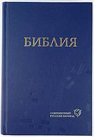 Библия 063 Современный русский перевод синяя формат 160х230 мм (новое 3-е издание)