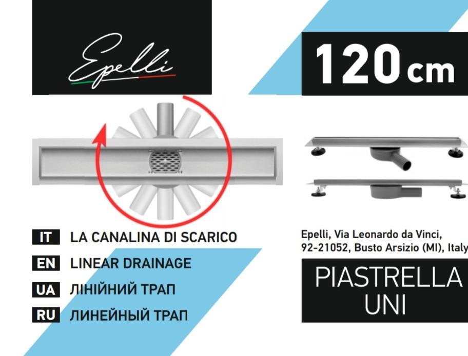 Трап душевой 120 см Epelli Uni 360