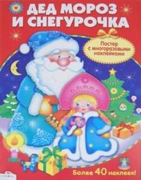 Наклейки Новогодний плакат-игра. Дед Мороз и Снегурочка. Постер с многоразовыми наклейками