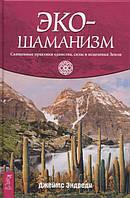 Эко-шаманизм. Священные практики единства, силы и исцеления Земли. Эндреди Д.