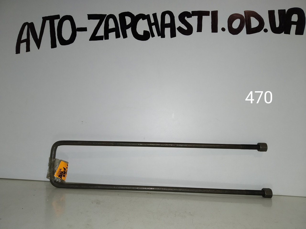 Стремянка кузова Газель-3302 470мм