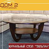 Журнальный стол Тюльпан, фото 2