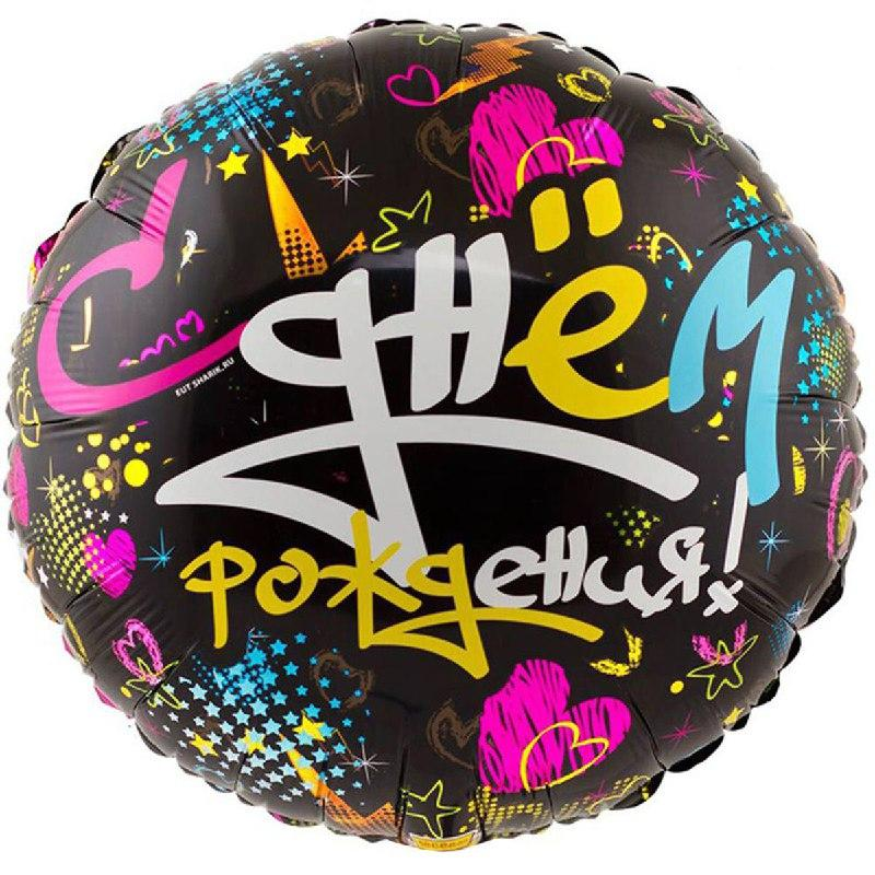 "Кулька 18"" круг фольгована ""С днём рождения!, графіті"" УП малюнок шт."